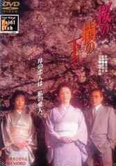 送料無料有/[DVD]/桜の樹の下で/邦画/DSTD-2619