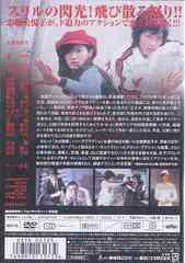 送料無料有/[DVD]/華麗なる追跡/邦画/DSTD-2725