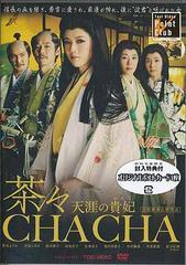 送料無料有/茶々 -天涯の貴妃(おんな)- [通常版]/邦画/DSTD-2822