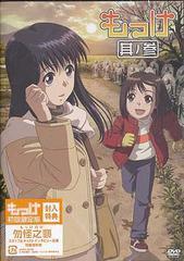 送料無料/[DVD]/もっけ 其の参/アニメ/AVBA-26598