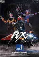 送料無料/[DVD]/仮面ライダーBLACK RX Vol.4/特撮/DSTD-6210