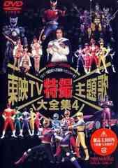 送料無料有/[DVD]/東映TV特撮主題歌大全集 Vol.4/特撮/DSTD-6117