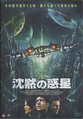送料無料有/沈黙の惑星/洋画/ALBSD-1130