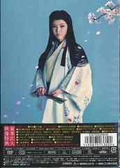 送料無料有/茶々 -天涯の貴妃(おんな)- 特別限定版 [初回限定生産]/邦画/DSTD-2846