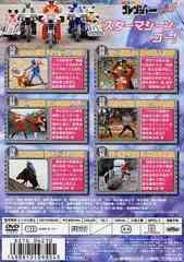 送料無料有/秘密戦隊ゴレンジャー Vol.10/特撮/DSTD-6230