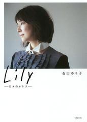 """""""[書籍]/Lily 日々のカケラ/石田ゆり子/著/NEOBK-2190491"""""""
