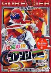 送料無料有/秘密戦隊ゴレンジャー Vol.4/特撮/DSTD-6224
