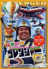送料無料有/秘密戦隊ゴレンジャー Vol.12/特撮/DSTD-6232
