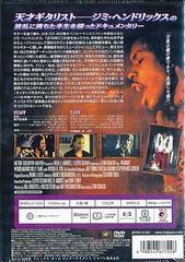 炎のギタリスト/ジミ・ヘンドリックス [初回限定生産/廉価版]/TVドラマ/MGBSV-21422