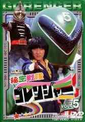 送料無料有/秘密戦隊ゴレンジャー Vol.5/特撮/DSTD-6225