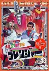 送料無料有/秘密戦隊ゴレンジャー Vol.13/特撮/DSTD-6233