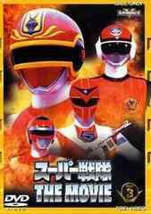 送料無料有/[DVD]/スーパー戦隊 THE MOVIE Vol.3/特撮/DSTD-6218