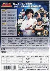 送料無料有/[DVD]/超力戦隊オーレンジャー VOL.4/特撮/DSTD-6410