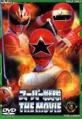 送料無料有/スーパー戦隊 THE MOVIE Vol.4/特撮/DSTD-6219
