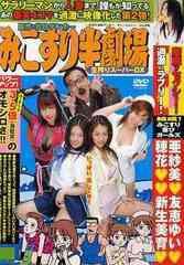 送料無料有/[DVD]/みこすり半劇場 生搾りスーパーDX/オリジナルV/DOS-12