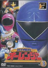 送料無料有/[DVD]/超力戦隊オーレンジャー VOL.3/特撮/DSTD-6409