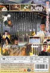 送料無料有/[DVD]/陰陽師/邦画/TDV-2653D