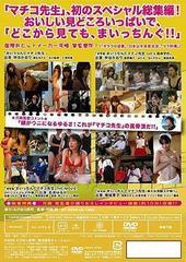 送料無料有/[DVD]/実写版まいっちんぐマチコ先生 ベストヒット! パレード!!/オリジナルV/DOS-28