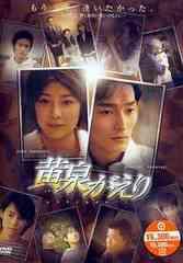 送料無料有/[DVD]/黄泉がえり/邦画/TDV-2728D