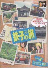 送料無料有/鉄子の旅 VOL.3/アニメ/DSTD-7355