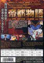 送料無料有/[DVD]/帝都物語/アニメ/DSTD-6660