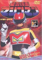 送料無料有/[DVD]/星雲仮面マシンマン VOL.3 〈完〉/特撮/DSTD-7196