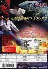 送料無料有/[DVD]/宇宙からのメッセージ 銀河大戦 Vol.1/特撮/DSTD-6485