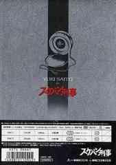 送料無料/[DVD]/スケバン刑事 Vol.1/TVドラマ/DSTD-6661