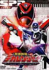 送料無料有/[DVD]/特捜戦隊デカレンジャー Vol.1/特撮/DSTD-6741