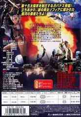 送料無料/[DVD]/宇宙からのメッセージ 銀河大戦 Vol.2/特撮/DSTD-6486