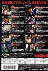 送料無料有/[DVD]/スケバン刑事 Vol.2/TVドラマ/DSTD-6662