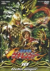 送料無料有/[DVD]/獣拳戦隊ゲキレンジャー VOL.10/特撮/DSTD-7630