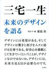 [書籍]/三宅一生未来のデザインを語る/三宅一生 重延浩/NEOBK-1472907