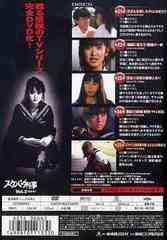 送料無料有/[DVD]/スケバン刑事 Vol.3/TVドラマ/DSTD-6663