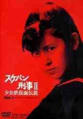 送料無料/[DVD]/スケバン刑事II 少女鉄仮面伝説 Vol.1/TVドラマ/DSTD-6664
