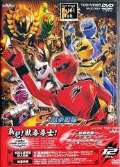 送料無料有/[DVD]/獣拳戦隊ゲキレンジャー VOL.12/特撮/DSTD-7632