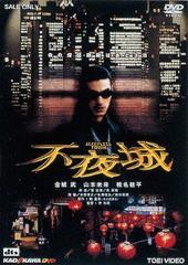 送料無料有/[DVD]/不夜城/邦画/DSZS-7002