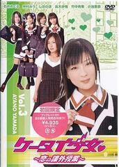 送料無料有/ケータイ少女 ?恋の課外授業? Vol.3/TVドラマ/GADH-1222