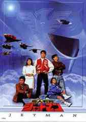 送料無料/[DVD]/鳥人戦隊ジェットマン Vol.1/特撮/DSTD-6826
