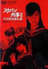 送料無料有/[DVD]/スケバン刑事II 少女鉄仮面伝説 Vol.4/TVドラマ/DSTD-6667