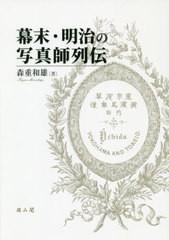 [書籍]/幕末・明治の写真師列伝/森重和雄/著/NEOBK-2424866