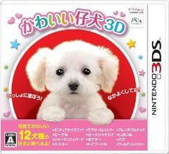 送料無料有/[3DS]かわいい仔犬3D /ゲーム/CTR-P-ACTJ