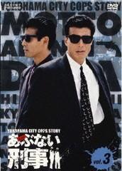 送料無料有/[DVD]/もっとあぶない刑事 Vol.3/TVドラマ/DSTD-6766