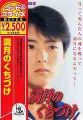 送料無料有/[DVD]/満月のくちづけ/邦画/ASHB-1335