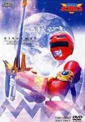 送料無料有/[DVD]/星獣戦隊ギンガマン Vol.1/特撮/DSTD-6891