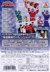 送料無料有/[DVD]/激走戦隊カーレンジャー VOL.1/特撮/DSTD-6963