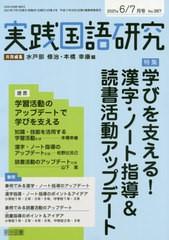 [書籍のメール便同梱は2冊まで]/[書籍]/実践国語研究 2021年7月号/明治図書出版/NEOBK-2614105