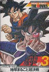 送料無料有/DRAGON BALL THE MOVIES #03 ドラゴンボールZ 地球まるごと超決戦/アニメ/DSTD-7853