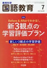 [書籍のメール便同梱は2冊まで]/[書籍]/教育科学国語教育 2021年7月号/明治図書出版/NEOBK-2620606