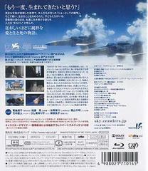 送料無料/[Blu-ray]/スカイ・クロラ [通常版] [Blu-ray]/アニメ/VPXV-71014